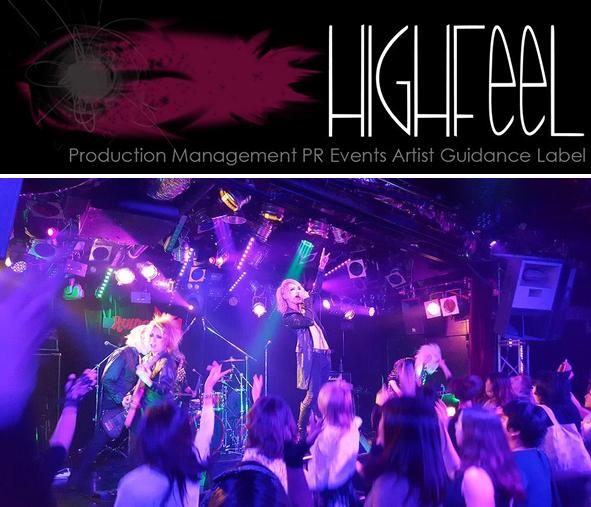 highfeel